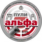 Пули «Альфа» (150 шт.)