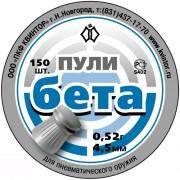 Пули «Бета» (150 шт.)