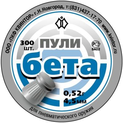 Пули «Бета» (300 шт.)
