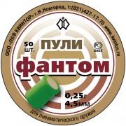 Пули «Фантом» (50 шт.)