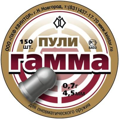 Пули «Гамма 0,7» (150 шт.)