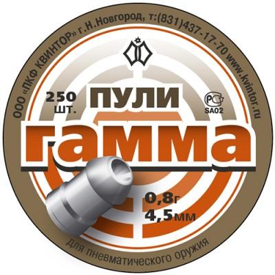 Пули «Гамма 0,8» (250 шт.)