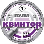 Пули «Квинтор» (150 шт., остроконечные)