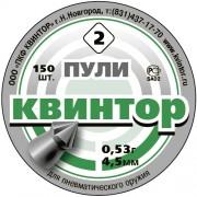Пули «Квинтор» (150 шт., остроконечные с насечкой)