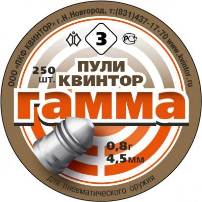 Пули «Гамма №3» (250 шт.)