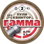Пули «Гамма 0,79» (125 шт.)