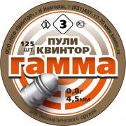 Пули «Гамма 0,8» (125 шт.)