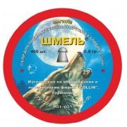 Пули Шмель 4,5 мм 0,8 гр (400 шт.)
