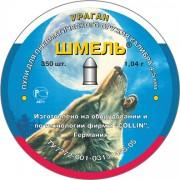 Пули Шмель 4,5 мм 1,04 гр (350 шт.)